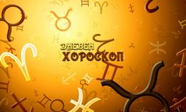 Хороскоп за 15 декември: Стрелци - не насилвайте нещата, Козирози - звездите ще са щедри към вас