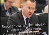 Евродепутатът Джамбазки спипан да кара пиян, Слави му иска оставката