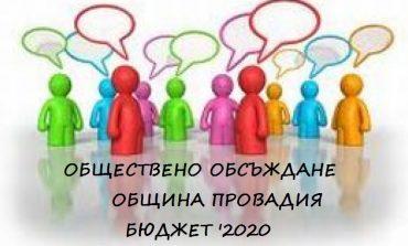 Бюджет'2020 за Провадия е 22,5 млн.лв. - инж. Жоро Илчев кани гражданите на обсъждане