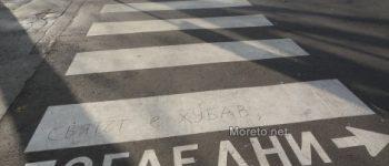 Експерт: Животът на пешеходците е по-важен от тяхното право