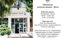 Община Бяла обяви ново работно време