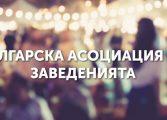 """Асоциацията на заведенията се разграничи от ПП """"Възраждане"""": Нямат място на протеста"""