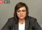 Корнелия Нинова: Не сме в конфликт с Кирил Добрев. Чувам слухове, че едва ли не това е договорка с Кирил. Нищо подобно!