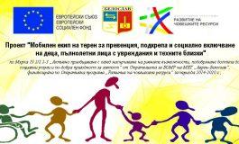 """СНЦ """"МИГ Аврен - Белослав"""" проведе начална пресконференция на проект """"Мобилен екип на терен за превенция"""""""