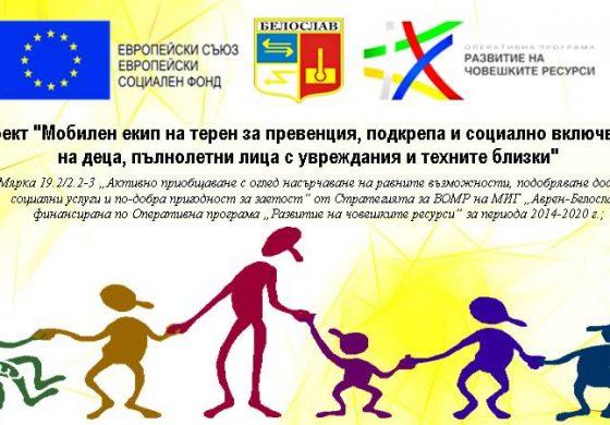 """СНЦ """"МИГ Аврен – Белослав"""" проведе начална пресконференция на проект """"Мобилен екип на терен за превенция"""""""
