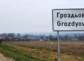 """""""На село"""" в Гроздьово - първа част"""