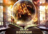 Хороскоп за 27 февруари: Везни - имайте едно на ум, Скорпиони - избягвайте споровете