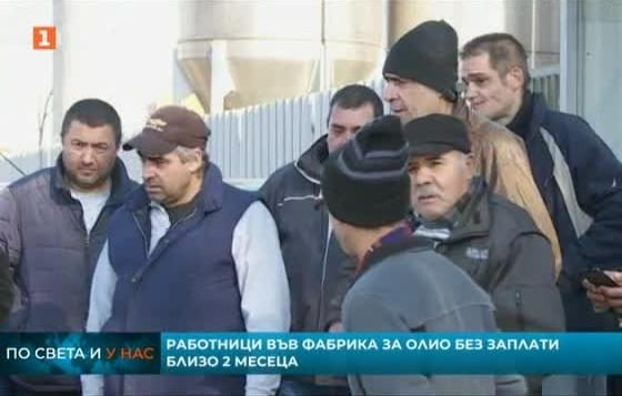Работници от Девня са без заплати от близо два месеца