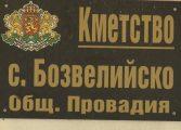 Изборите в Бозвелийско ще бъдат през юни