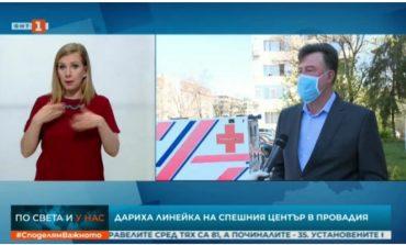 Инж. Жоро Илчев: Закупихме бързи тестове, които ще предоставим на болницата. Дариха ни модерна линейка за спешния център в Провадия