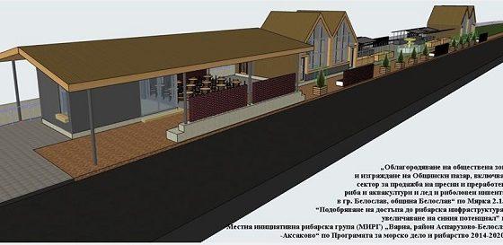 Модерен рибен пазар предстои да бъде изграден в Белослав с европейски средства