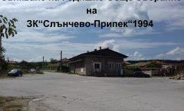 """ЗК """"Слънчево- Припек""""1994 свиква Годишно Общо събрание"""