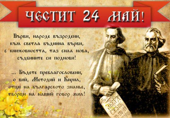 Георги Тронков: Днес е ден на гордост, защото честваме азбуката, която сме дали на света!