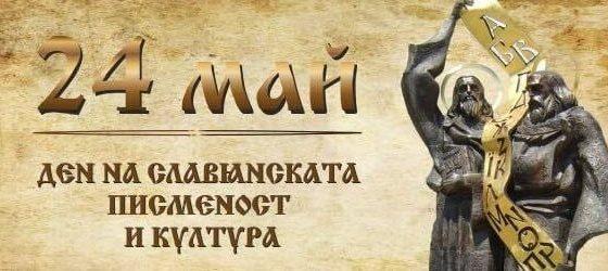Инж. Жоро Илчев: Нека силата на словото, на българската писменост и култура остане и в бъдеще едно от най-големите ни достойнства