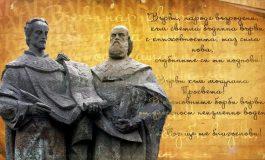Данаил Йорданов: Нека да запазим духовното дръзновение, надеждата и вярата в утрешния ден! Нека съхраняваме и утвърждаваме българската идентичност и ценности, да пазим огъня, запален от светите братя Кирил и Методий!