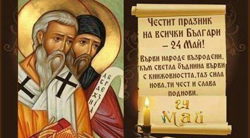 Георги Георгиев: На този ден се прекланяме пред славното дело на Солунските братя и отдаваме почит на всички, които пазят жива искрата на българската книжовност