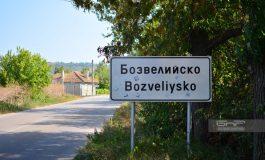 Село Бозвелийско – с дъх на приятелство, сплотеност и един лек полъх от миналото