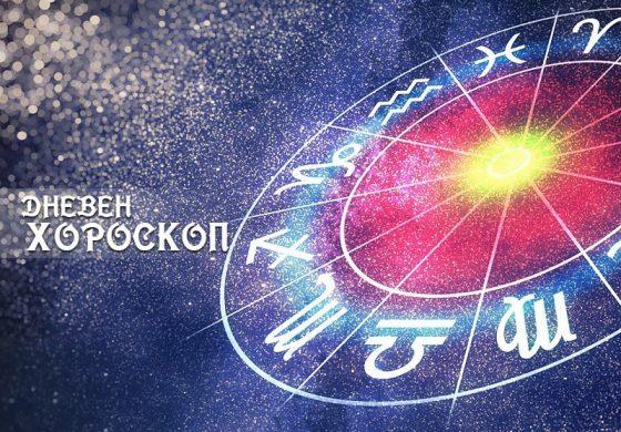 Хороскоп за 9 май: Скорпиони – създайте нови контакти, Везни – вникнете по-дълбоко в проблемите