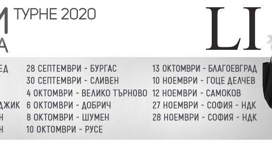 """Лили Иванова и супер групата """"Фондацията"""" се връщат на сцената през юли"""