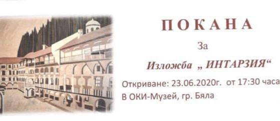 """Манол Полихронов – Моцата днес открива авторска изложба """"Интарзия"""""""
