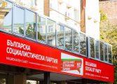 Изпълнителното бюро на БСП свиква пленум на 13 юни