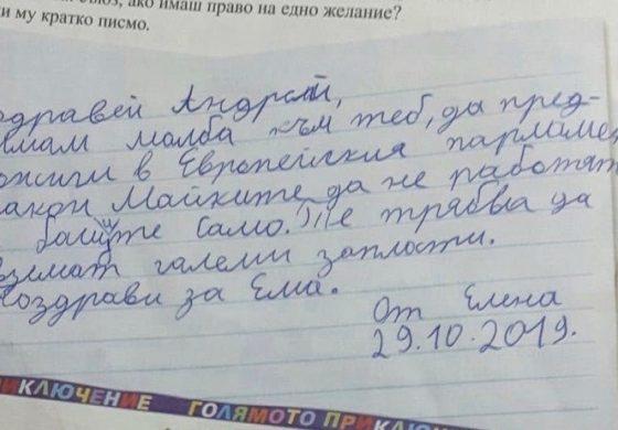 Малката Елена писала на Андрей Новаков: Да предложи на ЕП майките да не работят