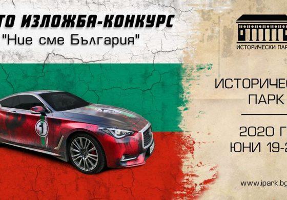 Надпревара за най-добре брандиран автомобил с български символи до Неофит Рилски
