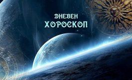 Дневен хороскоп за 15 юни: Неочаквано повишение чака Овена