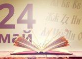 ВМРО предлага 24 май да се нарича Ден на българската писменост, просвета и култура