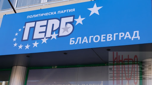 ГЕРБ-Благоевград прие 204 нови членове