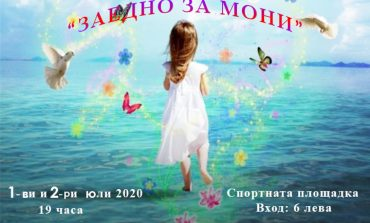 Над 12 200 лв. са събраните средства за малката Мони от Провадия