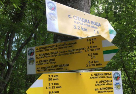 Туристи възстановиха маршрути в района на Дългопол