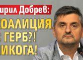 Кирил Добрев: Коалиция с ГЕРБ?! Никога!