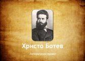 Ученици от Долни чифлик изработиха електронна книга за Христо Ботев