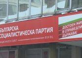 """На """"Позитано"""" май слънчасаха: Днес Пеевски и Борисов се опитаха да свикат заседание на Националния съвет на БСП"""