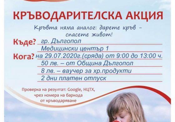 Община Дългопол организира кръводарителска акция