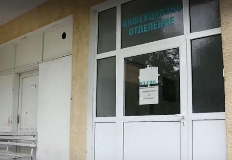От 1 юли Инфекциозното отделение в Добрич е в процедура на закриване
