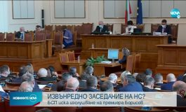 Извънредното заседание на НС ще е на 13 август, БСП иска изслушване на премиера Бойко Борисов