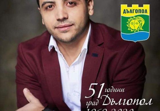 С празничен концерт град Дългопол отбелязва своя празник