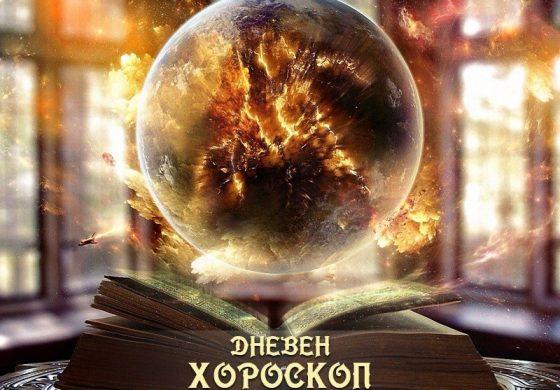 Хороскоп за 27 август: Водолей – звездите ще са на ваша страна, Риби – очаква ви приятна изненада