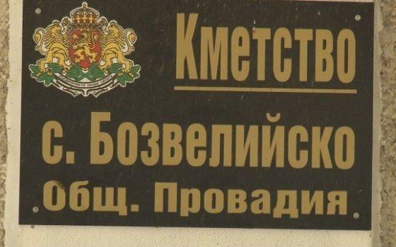 ИЗБОРИ! Титаничен сблъсък на ГЕРБ и БСП в село Бозвелийско!