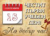 Кметът на Вълчи дол Георги Тронков честити първия учебен ден на всички ученици в общината