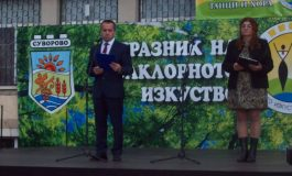 Празник на фолклорното изкуство в Суворово