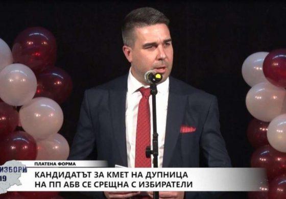 Арестуваха дясната ръка на Цветанов в Югозапада