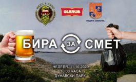 """""""Бира за смет"""" – инициатива за почистване на Дунавския парк в Силистра"""