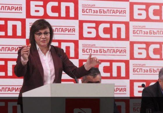 Пленум на БСП избира днес председател на предизборния щаб и правила за работата на НС