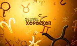 Хороскоп за 25 октомври: Везни - животът ви се подобрява , Скорпиони - не губете хладнокръвие