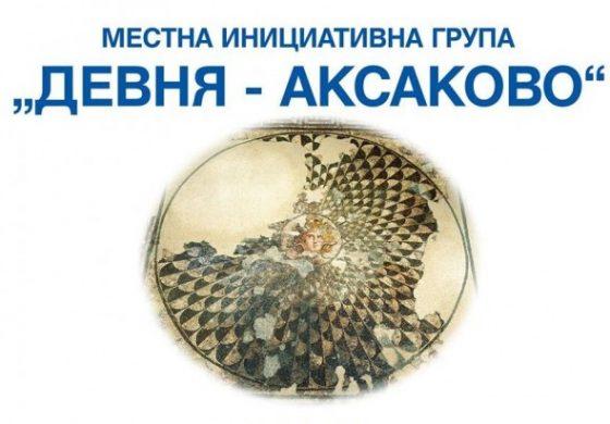 """МИГ """"Девня–Аксаково"""" обяви прием по мярка """"Подкрепа на предприемачеството"""""""