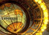 Хороскоп за 11 декември: Страхотен ден за Близнаците, неловки ситуации за Раците