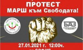 Заведенията излизат на национален протест на 27 януари